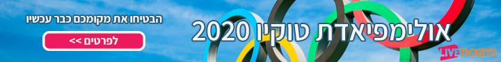 כרטיסים לאולימיפאדת 2020