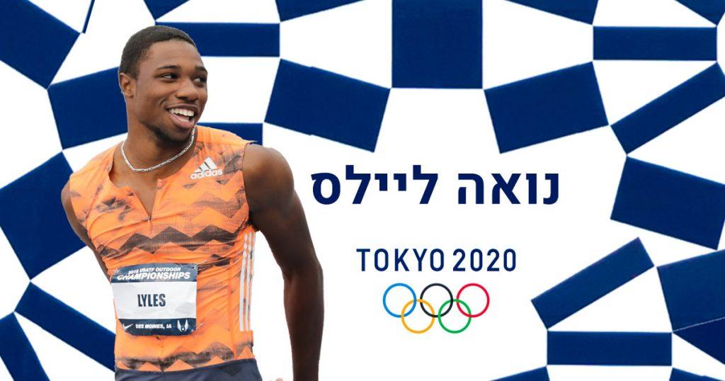 נואה ליילס - אולימפיאדת 2020