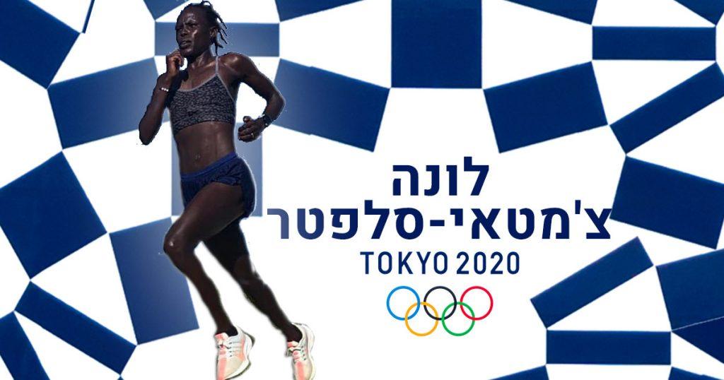 לונה-צ'מטאי-סלפטר אולימפיאדת 2020