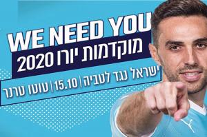 ערן זהבי בנבחרת ישראל